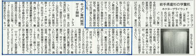 キッチンリフォーム 取替え隊 記事③